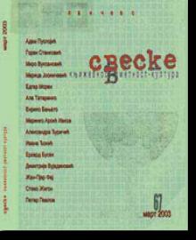 Sveske broj 67 (mart 2003)
