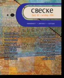 Sveske broj 82 (oktobar 2006)