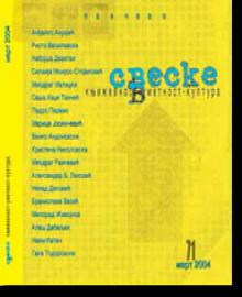 Sveske broj 71 (mart 2004)