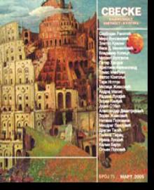 Sveske broj 75 (mart 2005)