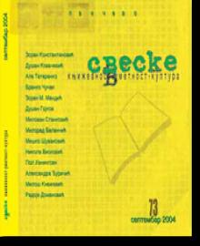 Sveske broj 73 (septembar 2004)